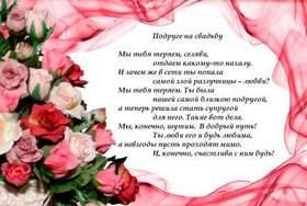 Текст поздравление на свадьбу подруге