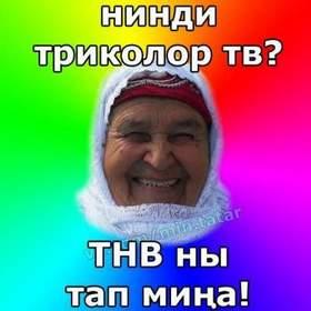 Днем, картинки приколы на татарском